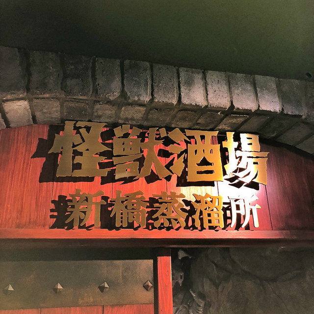 怪獣酒場 新橋蒸留所