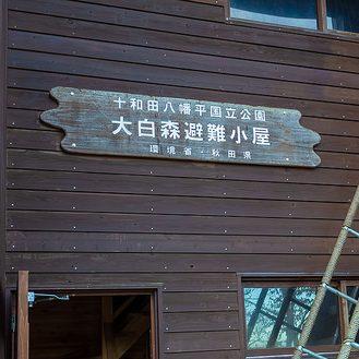 秋田駒ヶ岳〜八幡平 3日目