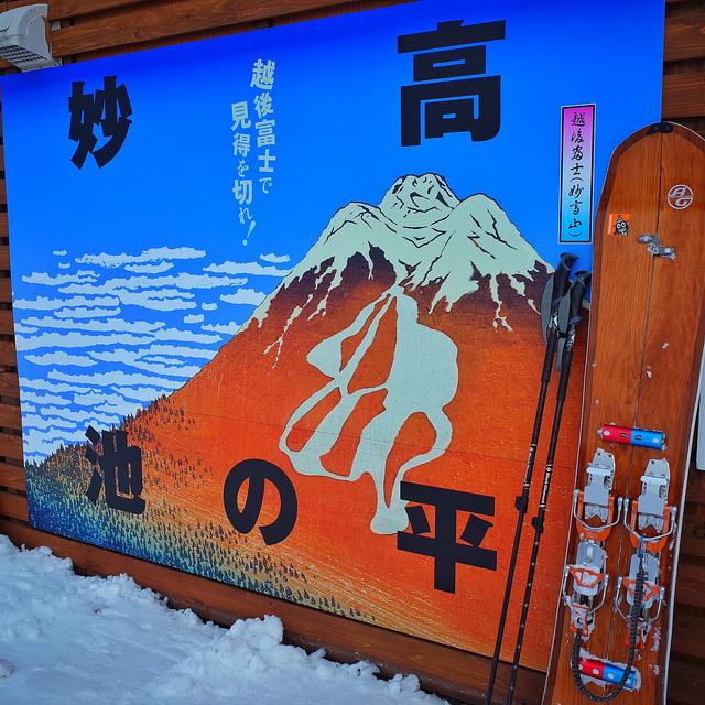 越後富士とモノ